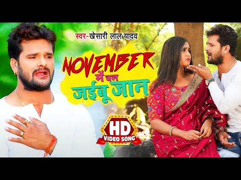 #Video – NOVEMBER में चल जईबू जान 😪 | #Khesari Lal Yadav , #Kajal Raghwani | Bhojpuri Sad Song 2020