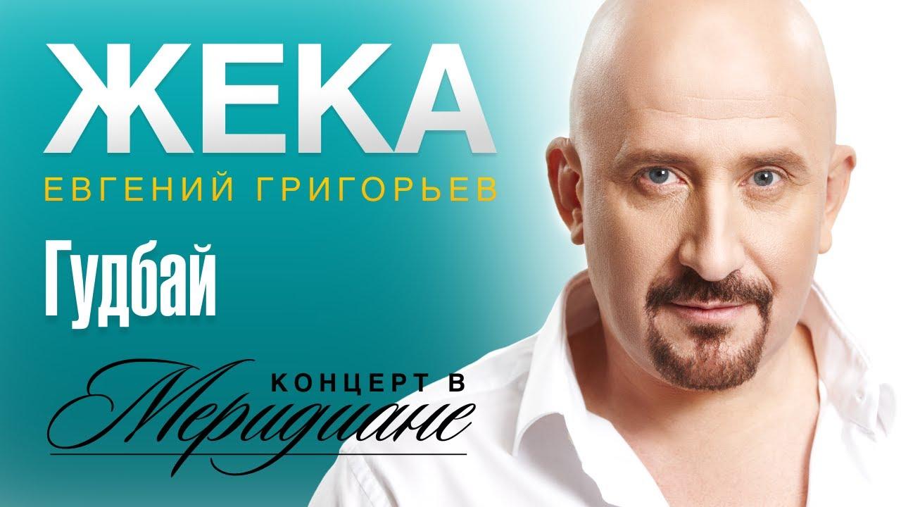 Жека (Евгений Григорьев) — Гудбай (концерт в Меридиане) official video
