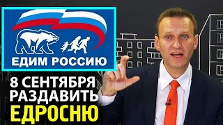 Не дать Единой России пройти.Алексей Навальный 2019. Беглов