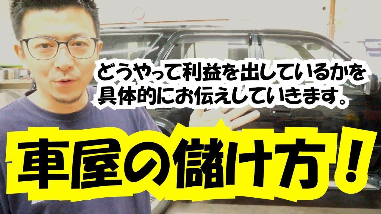 車屋の儲け方!車の価値を上げる方法!をご説明! - YouTube