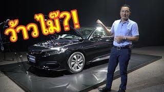 ว้าวไม๊?! Honda Accord G10 เวอร์ชันไทยมาแล้ว!