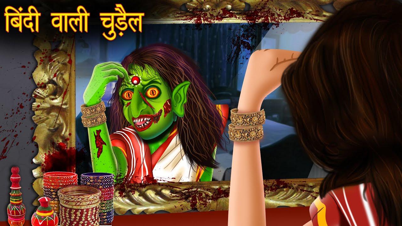 Bindi Wali Chudail | Hindi Cartoon | Horror Stories in Hindi | Hindi Kahaniya | Hindi Stories