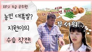 [I'm 취업왕] 8급 공무원 자매 / 2부