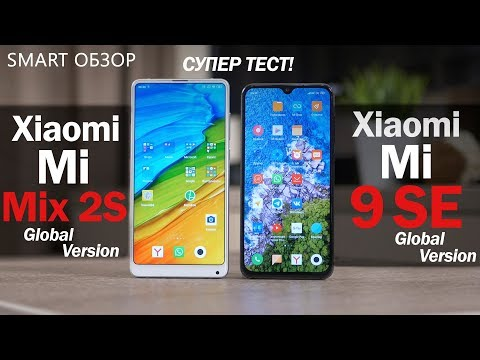 Xiaomi Mi 9 SE Vs Mi Mix 2S - КРАЙНЕ СЛОЖНЫЙ выбор? Разбираемся!