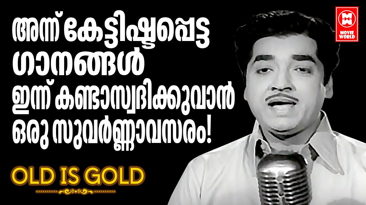 OLD IS GOLD | GOLDEN HITS OF MALAYALAM FILM SONGS | OLD FILM SONGS MALAYALAM | OLD MELODY SONGS