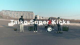 Taiko Super Kicks - のびていく (Official Music Video)