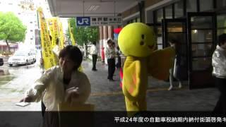 2012年5月2日 自動車税納期内納付啓発キャンペーン