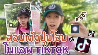 สอนเดาะปุ่มโฮมในแอพ Tiktok พลังจิตปุ่มขยับเอง  [Nonny.com]