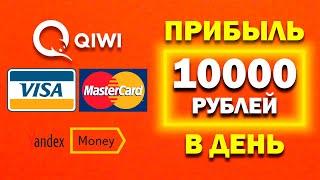 ПРИБЫЛЬ 10000 РУБЛЕЙ В ДЕНЬ | Реальный заработок в интернете с вложением от 100 рублей в bitdigital