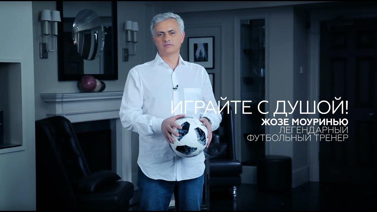 «Это Россия»: Жозе Моуринью заговорил по-русски в ролике RT за 10 дней до ЧМ-2018