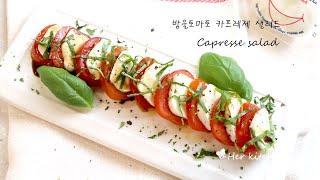 [SUB]방울토마토 카프레제 샐러드:Capresse s…