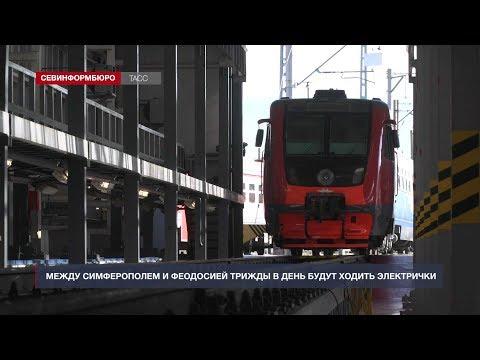 НТС Севастополь: Между Симферополем и Феодосией запустят электричку
