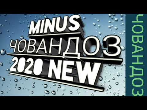 МИНУС ТУЁНА 2020 // ПАХЛАВОН ЧОВАНДОЗ NEW // REMIX