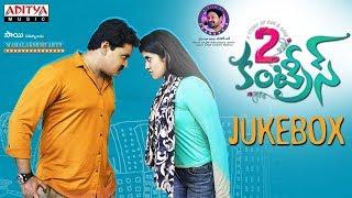 2 Countries (2017) Audio Jukebox | N.Shankar | Sunil, Manisha Raj | Gopi Sundar