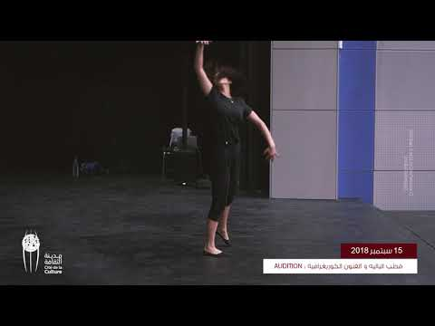 Audition: (Nouveau Ballet de Danse Tunisienne )