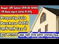Property Sale/Purchase Tax Rules April 2018 | Tax Calculation on Property Sale/Purchase 2018