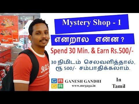 Mystery Shopper ஆக 30 நிமிடத்தில் ரூபாய் 500 /- சம்பாதிக்கலாம் Easy Money Making Job