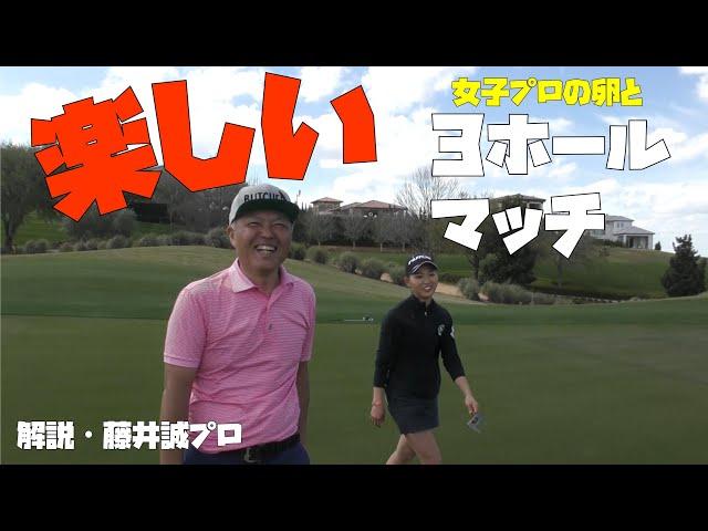 PGAツアーのプロアマ出場を目前に控えイ・ボミ似の研修生と最後の対決!