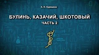 БУЛИНЬ, КАЗАЧИЙ, ШКОТОВЫЙ. Часть 2