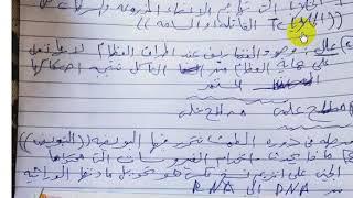إجابة امتحان الأحياء كاملا ثانوية عامة اليوم 2/72020