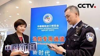 [中国新闻] 第二届进博会将于11月5日开幕 首批外籍参会代表团抵达上海 | CCTV中文国际