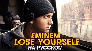 EMINEM - LOSE YOURSELF | НА РУССКОМ | Женя Hawk