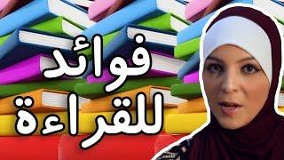 ما الذي يدفع الناس لقراءة الكتب والروايات؟