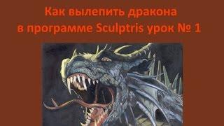 Как вылепить дракона в программе Sculptris урок № 1