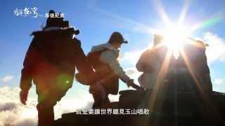 《看見台灣》幕後花絮  來自玉山的歌聲