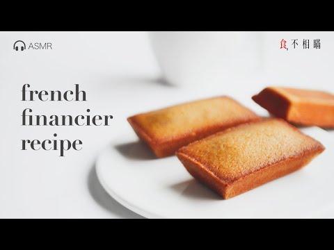 🇫🇷 Classic French Financier Recipe: A Must Try Cake. (Financier aux Amandes, ASMR)