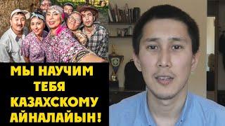 РЕАЛЬНО ЛИ ВЫУЧИТЬ КАЗАХСКИЙ ЯЗЫК В АУЛЕ ЗА 4 МЕСЯЦА?