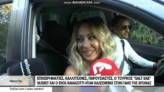 alterinfo.gr - Αντώνης Ρέμος - Υβόννη Μπόσνιακ: Οι καλεσμένοι του λαμπερού γάμου και δηλώσεις
