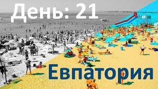 День #21. Евпатория (часть - 1)