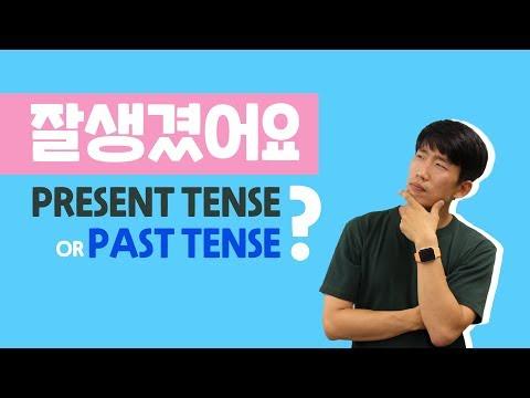 Past Tense In Korean But Present Tense In English?