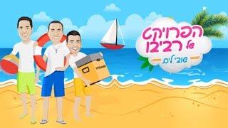 הפרויקט של רביבו - שובי לים   The Revivo Project - Shuvi Layam