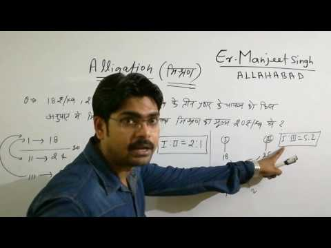 ALLIGATION AND MIXTURE TRICKS ,(मिश्रण निकालने की सरल विधि)