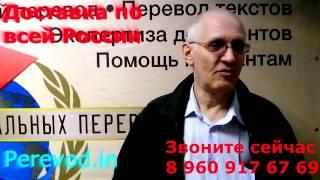 Технический Перевод С Белорусского Языка(, 2015-03-30T10:44:59.000Z)