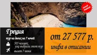 Горячие Туры в Грецию на двоих на неделю от 27 577(, 2014-06-02T10:12:23.000Z)