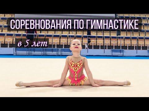 Соревнования по художественной гимнастике в 5 лет