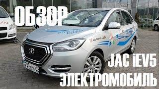 видео: JAC iEV5 - доступный электромобиль
