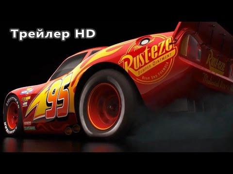 Мультфильм Тачки 3 / Cars 3 (2017 / Трейлер)