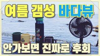 부산 핫한 노지캠핑 해동성취사 캠핑요리 골뱅이무침 짬뽕…