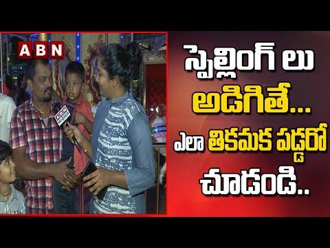 Spelling Testing - Funny Spelling Answers By Public | Hyderabad | Chowrasta | ABN Telugu teluguvoice