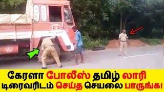 கேரளா போலீஸ் தமிழ் லாரி டிரைவரிடம் செய்த செயலை பாருங்க! Tamil News