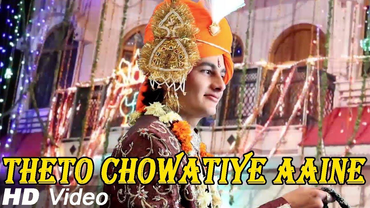 Theto Chowatiye Aaine Ubha Rijo