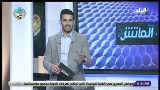 الماتش - هاني حتحوت عن وقفة حميد أحداد : ملهاش لزمة وشكرا للي جاب ساسي للكرة المصرية