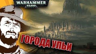 Былинный Сказ: Города-Ульи I Hive City I Warhammer 40000