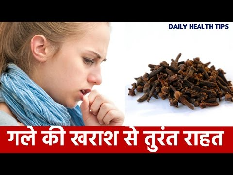 लौंग से खांसी और गले की खराश के लिए घरेलु उपाय   Home remedy for cough and sore throat
