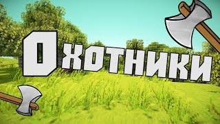 ОХОТНИКИ в Minecraft - Мега-Игра (Стрим)