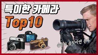 특이한 카메라 Top10